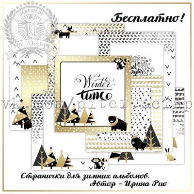 """Печатный блок для альбома """"Winter time"""", 21х21 см"""