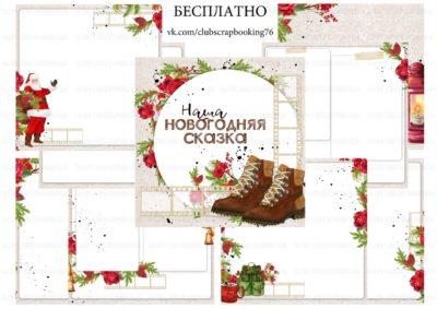 """Печатный блок для альбома """"Наша новогодняя сказка"""", 21х21 см"""