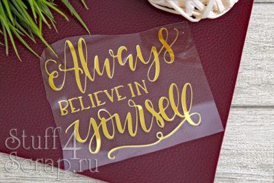 """Картинки из термотрансфера """"Always believe in yourself"""", 11*10.5 см"""