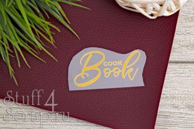 "Картинки из термотрансфера ""Cook Book"", 7*4 см"