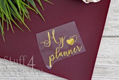 "Картинки из термотрансфера ""My planner"", 7*6,5 см"