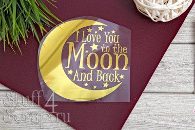 "Картинки из термотрансфера ""I love you to the moon and back"", 13*13 см"