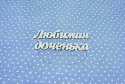 """Чипборд """"Любимая доченька 2"""" (Рукоделушка), 1 шт."""