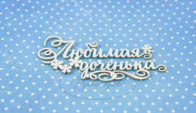 """Чипборд """"Любимая доченька 3"""" (Рукоделушка), 1 шт."""