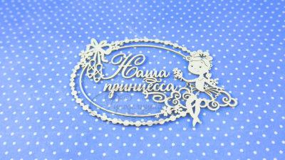"""Чипборд """"Наша принцесса 2 (в овальной рамке)"""" (Рукоделушка), 1 шт."""