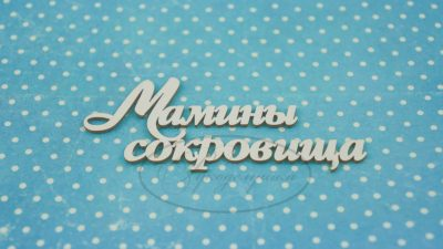 "Чипборд ""Мамины сокровища 2 (надпись)"" (Рукоделушка), 4 эл."