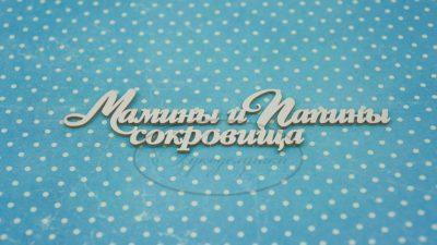 """Чипборд """"Мамины и Папины сокровища 2 (надпись)"""" (Рукоделушка), 2 эл."""