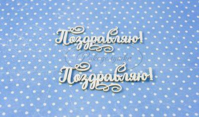 """Чипборд """"Поздравляю! 4-1"""" (Рукоделушка), 2 шт."""