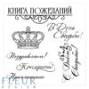 """Набор штампов Свадебные, коллекция """"Надписи"""", 10,5х10,5 см (Fleur design)"""
