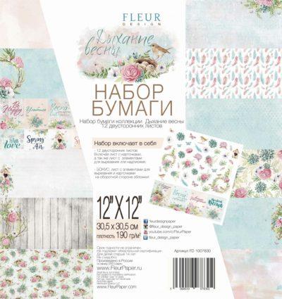 """Набор бумаги """"Дыхание весны""""(Fleur design) 30,5х30,5, 12 л."""