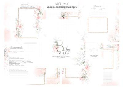 """Печатный блок для альбома """"Baby girl"""" для девочки, от 0 до 7 лет, 21х21 см"""