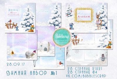 """Печатный блок для альбома """"Зимний"""", обложка на выбор 21х21 см или с длинным корешком"""