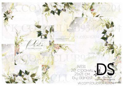 """Печатный блок для альбома """"Белые розы"""", 21х21 см"""