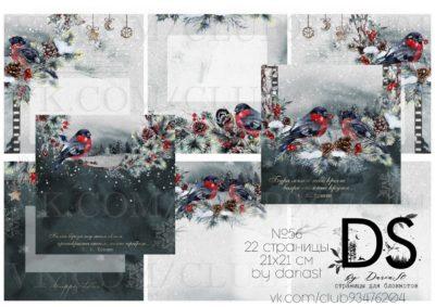 """Печатный блок для альбома """"Снегири"""", 21х21 см"""