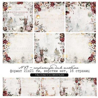 "Печатный блок для альбома ""Наша сказка"", 21х21 см"