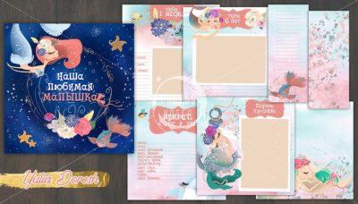 """Печатный блок для альбома (Baby book) """"Волшебный мир"""", для девочки, от 0 до 7 лет, 21х21 см или с длинным корешком"""