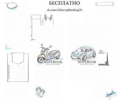 """Печатный блок для тетради Мидори 10 листов travel book """"Путь и есть цель"""""""