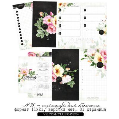 """Печатный блок для тетради Мидори 10 листов ежедневник """"Розовый на черном"""""""