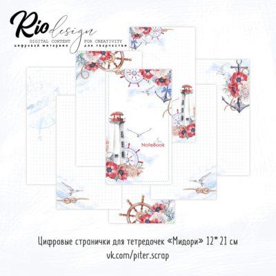 """Печатный блок для тетради Мидори 10 листов """"Морской"""""""