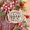 """Чипборд надпись """"С Новым Годом!"""" №3 (Wood Home), 57*45 мм, 1 шт."""