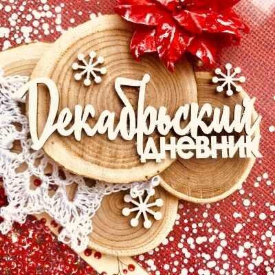 """Чипборд надпись """"Декабрьский дневник"""" (Wood Home), 80*29 мм, 1 шт."""