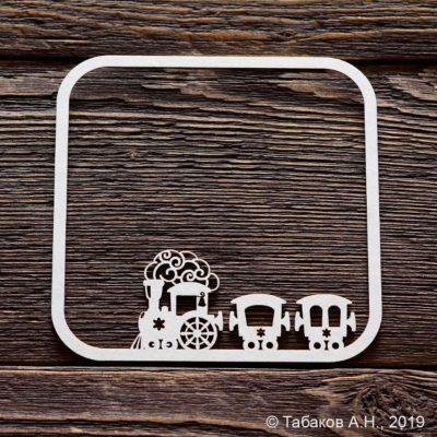 "Чипборд ""Рамка с паровозиком."" (Арт Лайн), 1 эл."