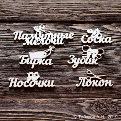 "Чипборд Набор надписей для ""Маминых сокровищ"" с фигурками (Арт Лайн)"