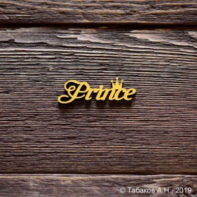 """Надпись из зеркального акрила """"Prince с короной"""", золото, 4,5 х 1,8 см."""