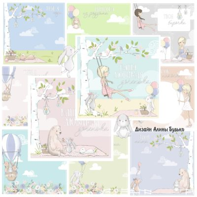 """Печатный блок для альбома (Baby book) """"Зайки в облаках"""" для девочки, от 0 до 7 лет, 21х21 см"""