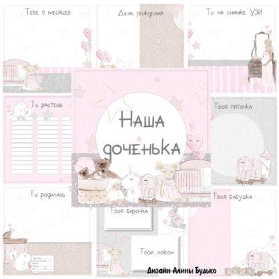 """Печатный блок для альбома (Baby book) """"Малышка"""" для девочки, от 0 до 7 лет, 21х21 см"""