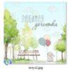 """Печатный блок для альбома (Baby book) """"Зайки на полянке"""" универсальные, от 0 до 7 лет, 21х21 см"""