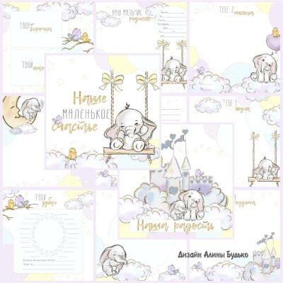 """Печатный блок для альбома (Baby book) """"Воздушные замки"""" универсальные, от 0 до 7 лет, 21х21 см"""