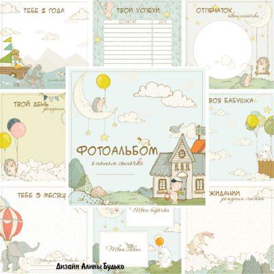 """Печатный блок для альбома (Baby book) """"Волшебный город"""" для мальчика, от 0 до 7 лет, 21х21 см"""