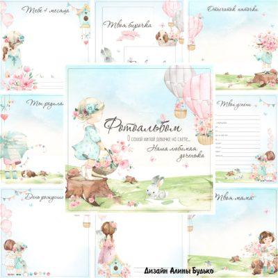 """Печатный блок для альбома (Baby book) """"Девочка с щенком"""" для девочки, от 0 до 7 лет, 21х21 см"""