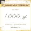 Подарочный сертификат на сумму 1000 руб.