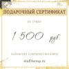 Подарочный сертификат на сумму 1500 руб.