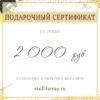 Подарочный сертификат на сумму 2000 руб.