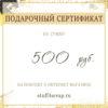 Подарочный сертификат на сумму 500 руб.