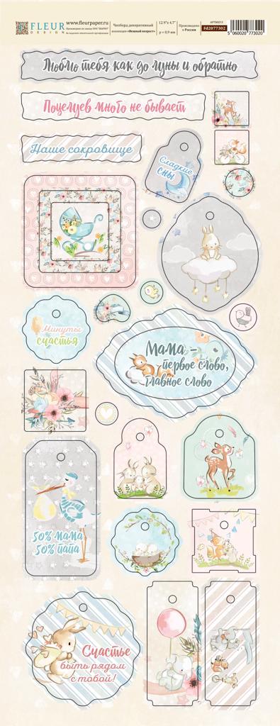 """Набор чипборда коллекции """"Нежный возраст"""" (Fleur design), 28 элементов"""