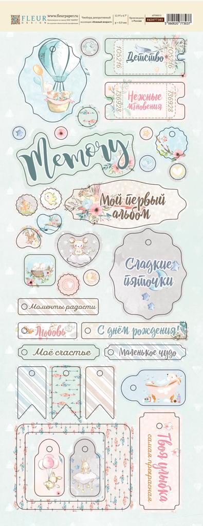 """Набор чипборда коллекции """"Нежный возраст"""" (Fleur design), 35 элементов"""