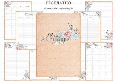 """Печатный блок для блокнота/планера """"Мой ежедневник"""", от 60 листов А5, 130 г/м2. см описание"""