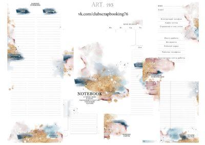 """Печатный блок для блокнота/планера """"Notebook"""", от 60 листов А5, 130 г/м2. см описание"""