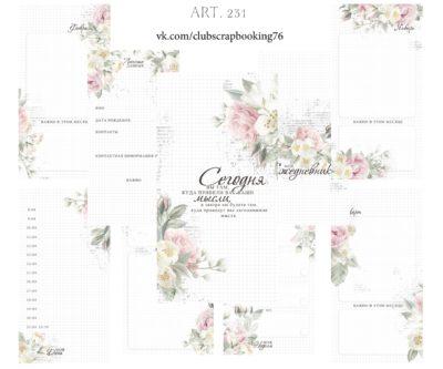 """Печатный блок для тетради Мидори 10 листов """"Садовые цветы-231"""", 130 г/м2."""
