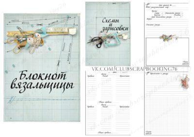 """Печатный блок для блокнота/планера """"Блокнот вязальщицы"""", от 60 листов А5, 130 г/м2. см описание"""