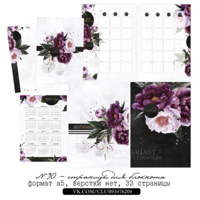 """Печатный блок для блокнота/планера """"Фиолетовый в черном"""", от 60 листов А5, 130 г/м2. см описание"""