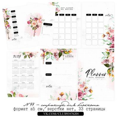 """Печатный блок для блокнота/планера """"Акварельные цветы"""", от 60 листов А5, 130 г/м2. см описание"""