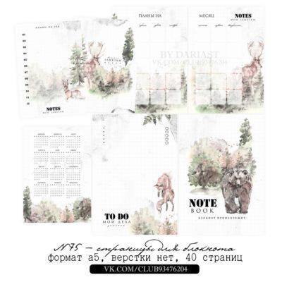 """Печатный блок для блокнота/планера """"Лесной"""", от 60 листов А5, 130 г/м2. см описание"""