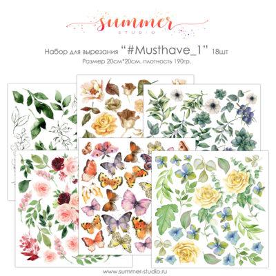 """1/3 Набора бумаги с листами для вырезания """"#MUSTHAVE_1#"""" (Summer Studio), 6 л, 20*20 см"""