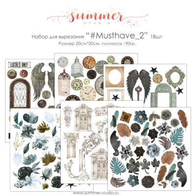 """1/3 Набора бумаги с листами для вырезания """"#MUSTHAVE_2"""" (Summer Studio), 6 л, 20*20 см"""